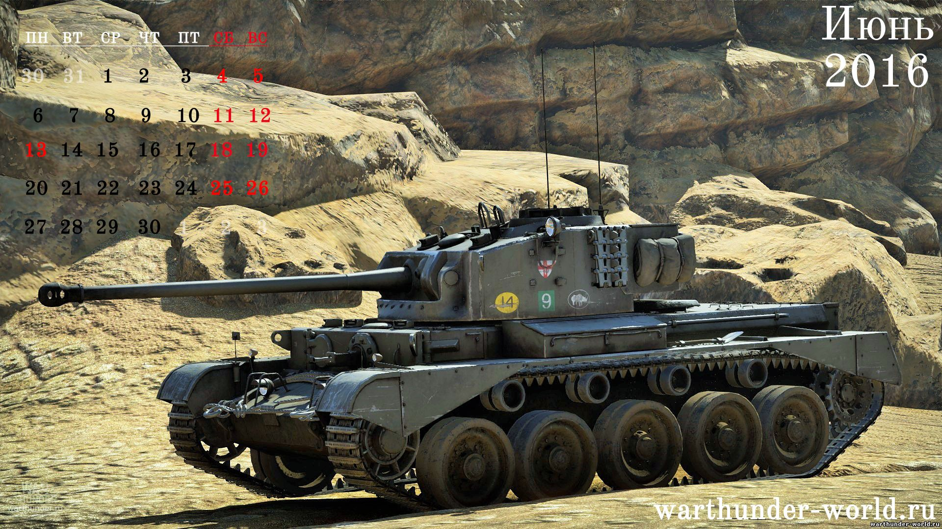 читы на вар тандер танки 2016