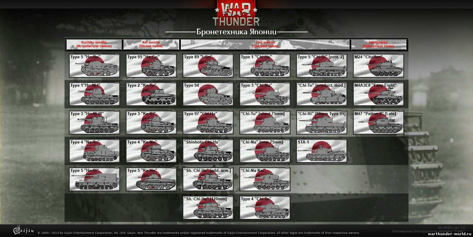 ветка японских танков в вар тандер