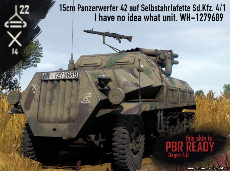 вар тандер panzerwerfer