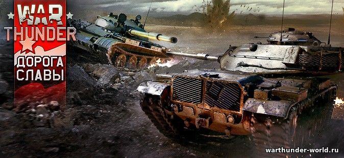 почему при обновлении war thunder