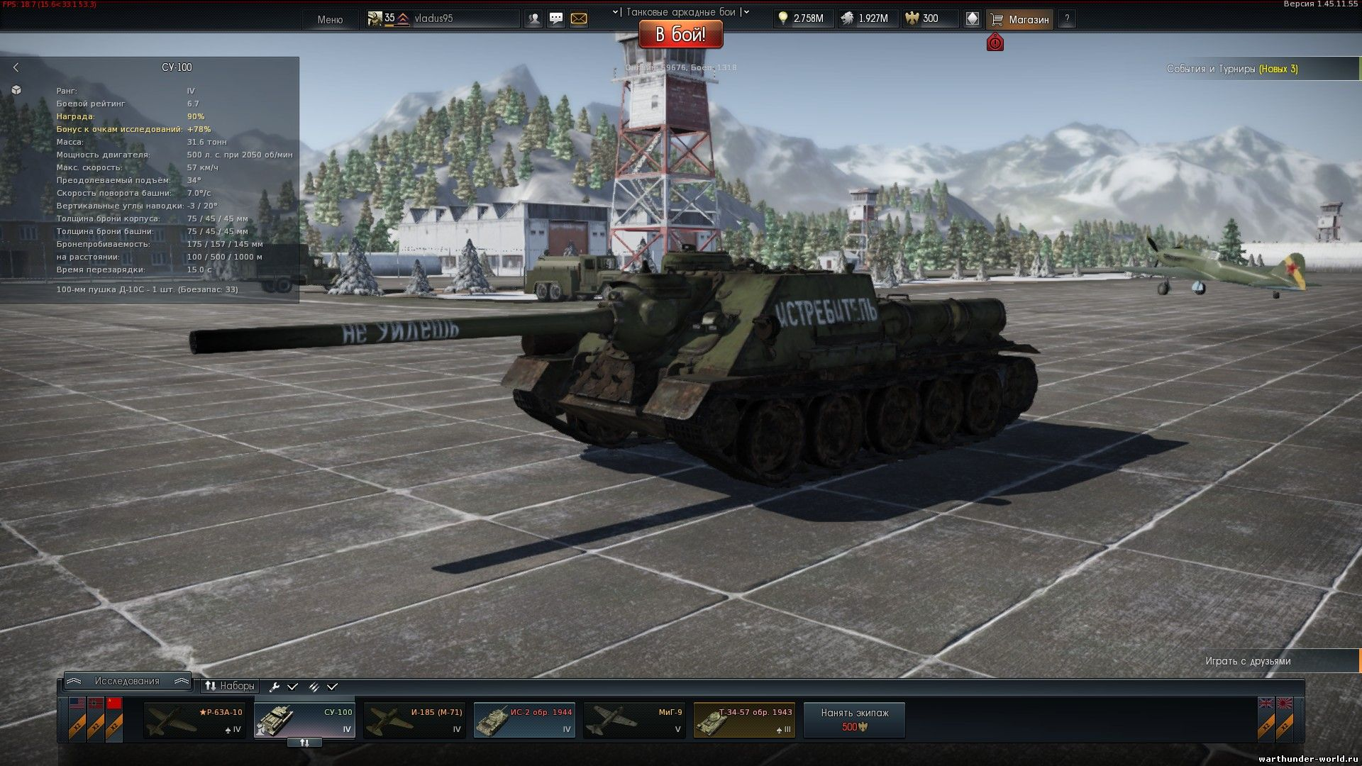 World of tanks играть 4 mission