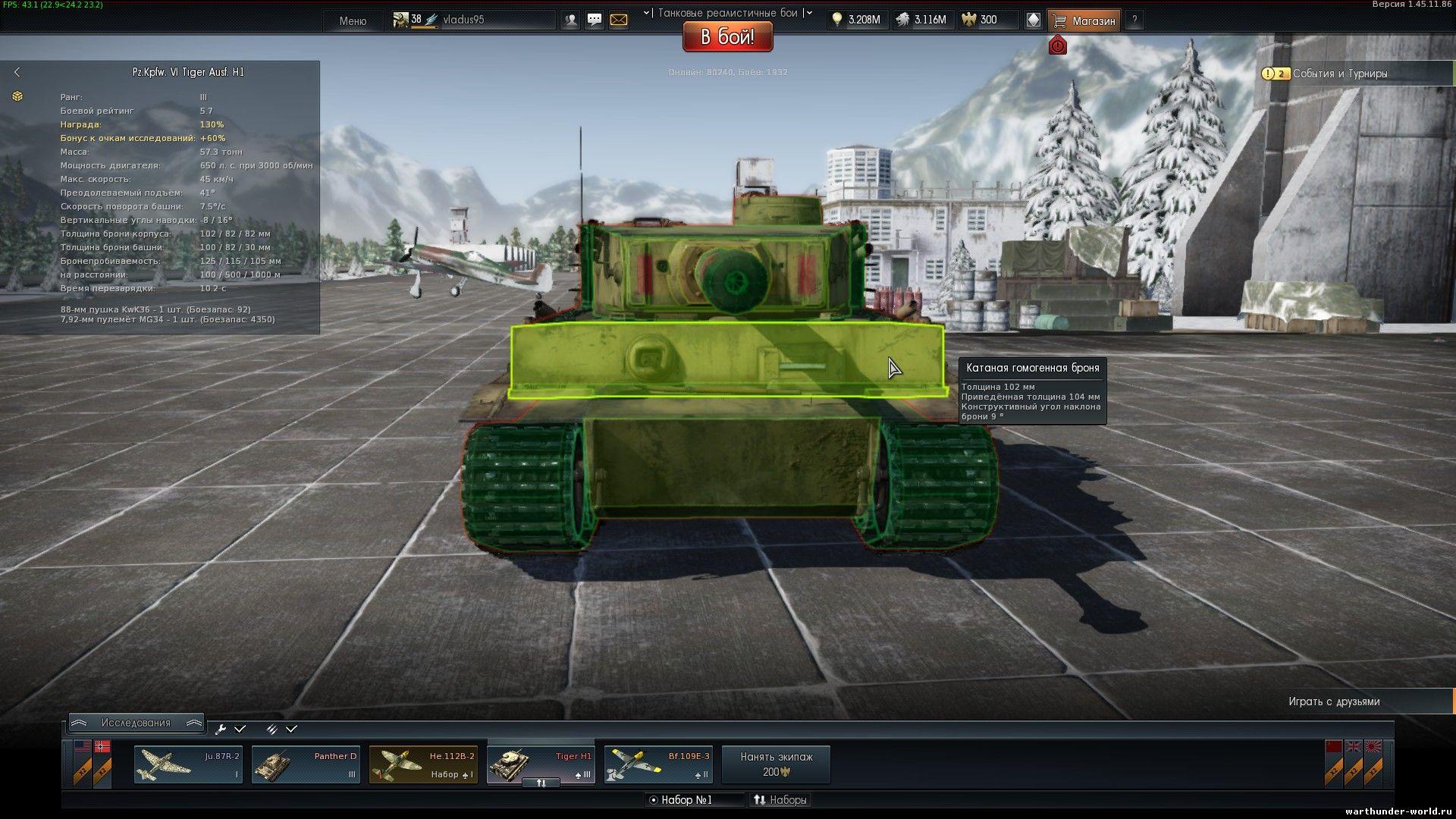 вар тандер зоны пробития танков