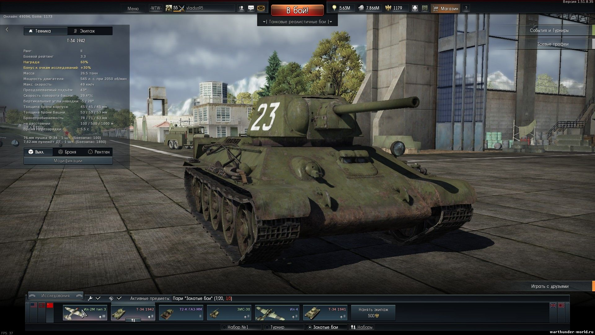 как войти в бой на танка в вар тандер